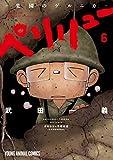 ペリリュー ─楽園のゲルニカ─ 6 (ヤングアニマルコミックス)