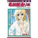 希林館通り(1) (マーガレットコミックス)