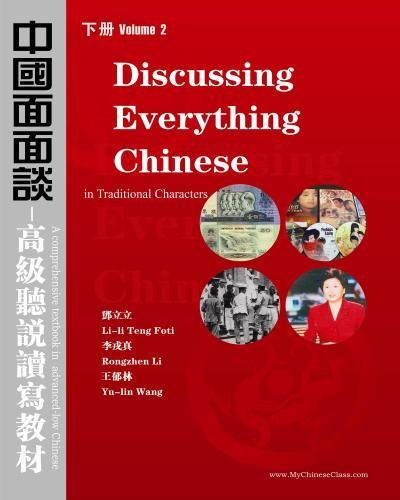 Discussing Everything Chinese (Traditional Characters): A Comprehensive Textbook In Advanced Chinese