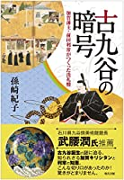 古九谷の暗号:加賀藩主・前田利常がつくった洗礼盤