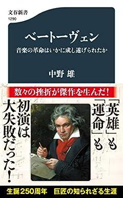 ベートーヴェン 音楽の革命はいかに成し遂げられたか (文春新書 1290)