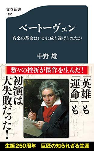 ベートーヴェン 音楽の革命はいかに成し遂げられたか (文春新書)