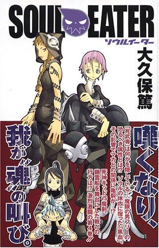 ソウルイーター (4) (ガンガンコミックス (0626))