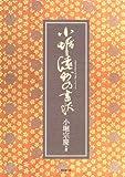 小堀遠州の書状