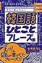 【Amazon.co.jp 限定】K-POP 動画 SNS 今すぐ使いたい! 韓国語ひとことフレーズ集 特典:イベントで使えるメモデータ配信