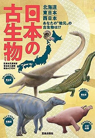 日本の古生物たち