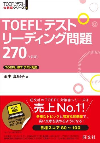 TOEFLテストリーディング問題270 4訂版 (TOEFL(R)大戦略)の詳細を見る