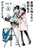 事情を知らない転校生がグイグイくる。 (6) (ガンガン コミックス JOKER)