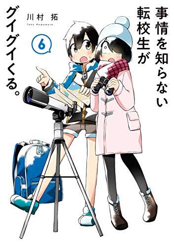 事情を知らない転校生がグイグイくる。 (6) (ガンガン コミックス JOKER)の詳細を見る