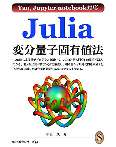 Julia変分量子固有値法