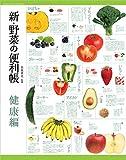 新・野菜の便利帳 健康編 (便利帳シリーズ)