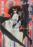 やさしい竜の殺し方〈5〉 (角川スニーカー文庫)