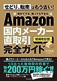 Amazon国内メーカー直取引完全ガイド(増補改訂版)