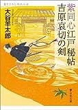 紫同心江戸秘帖 吉原哀切の剣 (静山社文庫 C お 1-1)