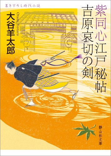 紫同心江戸秘帖 吉原哀切の剣 (静山社文庫 C お 1-1)の詳細を見る