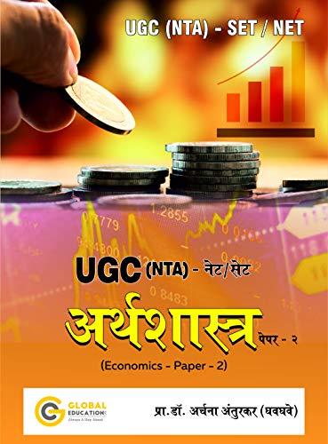 UGC NTA NET SET Economics Paper - II | Useful Book for All Competitive exams| Economics Marathi book