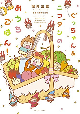 ぐっちゃん&ニコタンのおうちごはん! (すくパラセレクション)