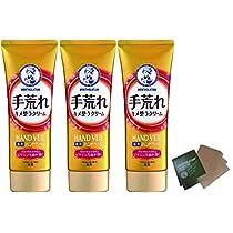 【Amazon.co.jp限定】 メンソレータム 薬用ハンドベール 手荒れキ...
