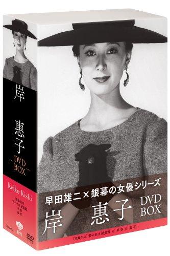 松竹女優王国 銀幕の女優シリーズ 岸恵子DVD-BOX