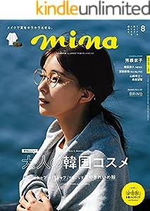 mina(ミーナ) 2021年 08 月号 [雑誌]