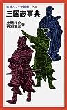 三国志事典 (岩波ジュニア新書)