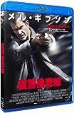 復讐捜査線 [Blu-ray] image