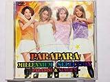 パラパラ・ミレニアム・セレクション ~パラダイス&スタジアム~ [DVD]