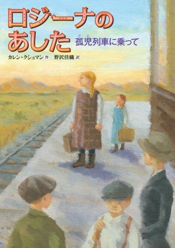 ロジーナのあした―孤児列車に乗って