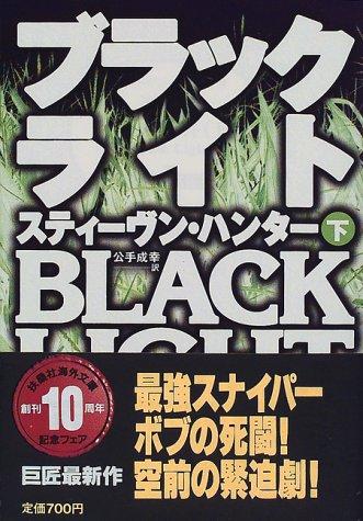ブラックライト〈下〉 (扶桑社ミステリー)の詳細を見る