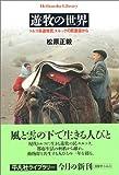 遊牧の世界―トルコ系遊牧民ユルックの民族誌から (平凡社ライブラリー)