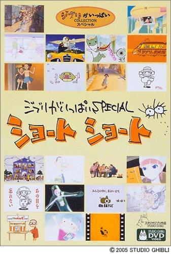 Studio Ghibli Special Short Coll...