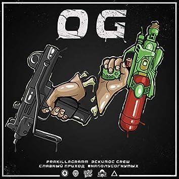 OG (feat. Славный Приход, Эскимос Crew & #наполусогнутых)