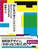 WEBデザインメソッド-伝わるコンテンツのための理論と実践