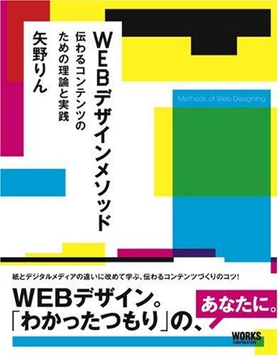 WEBデザインメソッド-伝わるコンテンツのための理論と実践の詳細を見る