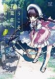 ようこそ。若葉荘へ (1) (まんがタイムKRコミックス)