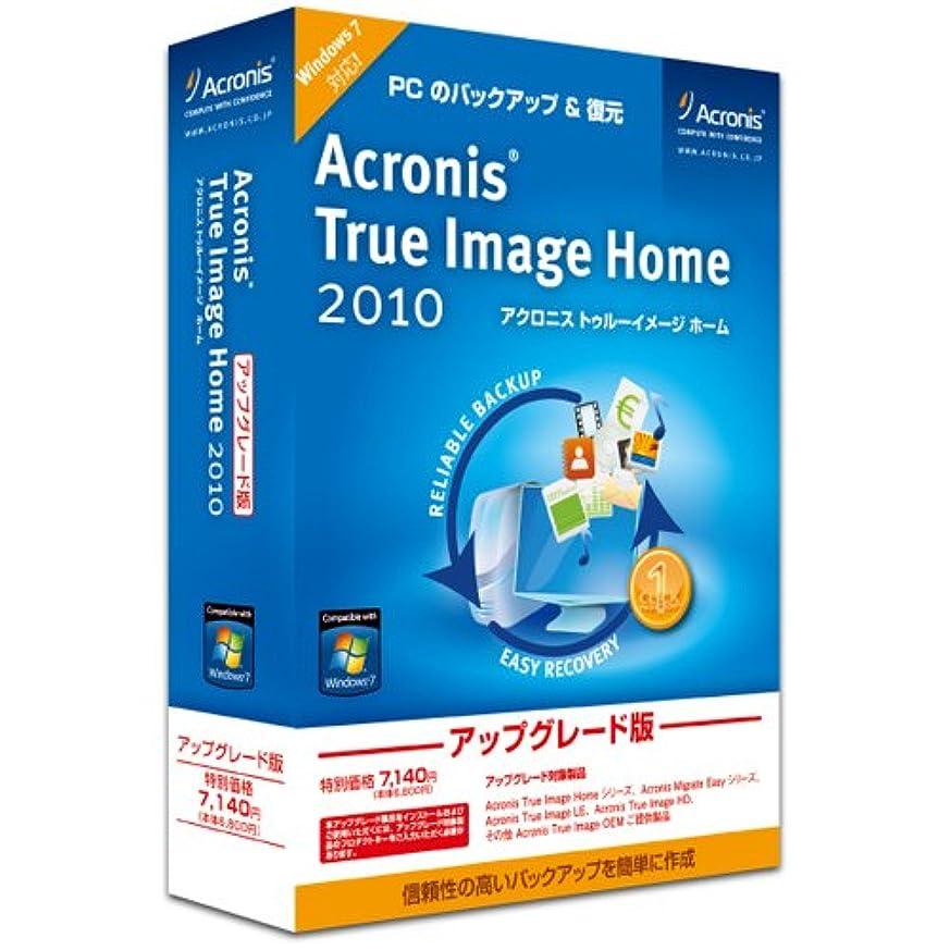 質素な無一文上向きAcronis True Image Home 2010 アップグレード版