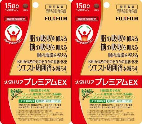 【2個セット】メタバリア プレミアムEX 120粒 (機能性表示食品)