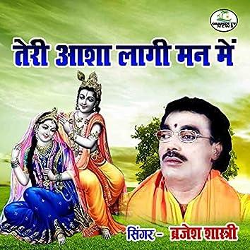 Teri Aasha Lagi Man Main