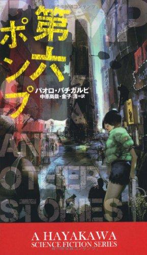第六ポンプ (新☆ハヤカワ・SF・シリーズ)の詳細を見る