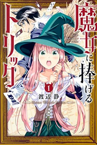 魔女に捧げるトリック(1) (週刊少年マガジンコミックス)