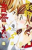 影野だって青春したい(9) (講談社コミックス別冊フレンド)