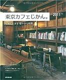 東京カフェじかん。 2011年版(SEIBIDO MOOK)
