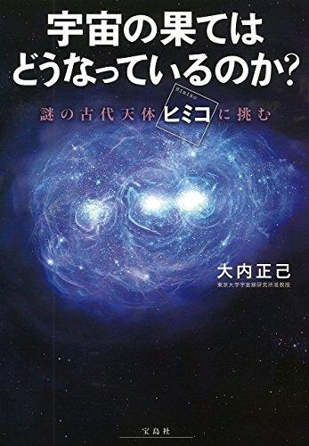 宇宙の果てはどうなっているのか? ~謎の古代天体「ヒミコ」に挑む