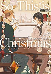 So This is Christmas (アドリアン・イングリッシュ #6) 画像