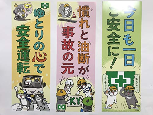 仕事猫 標語ポスター 安全衛生B 6枚セット