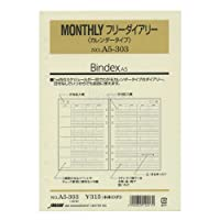 A5サイズ A5303 MONTHLY/月間ブロック見開き式 フリーダイアリー システム手帳リフィル