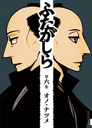 ふたがしら (6) (IKKI COMIX)
