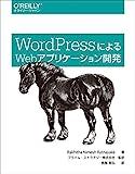 WordPressによるWebアプリケーション開発 image