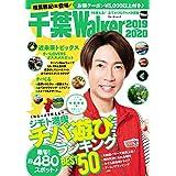 千葉Walker2019-2020 1年使える! おでかけ&グルメ決定版 (ウォーカームック)