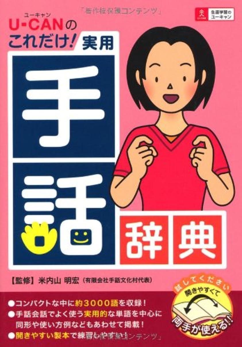 進化故意の性能U-CANのこれだけ! 実用手話辞典 (ユーキャン学び書籍シリーズ)